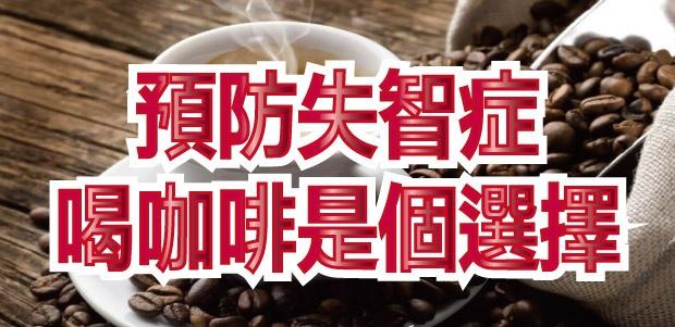coffee-失智