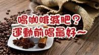 咖啡有利於新陳代謝,也因此也傳出喝咖啡減肥的方式。就平常所知,喝咖啡最好的時間在於早晨,但根 […]