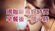咖啡是種天然的抗氧化物質,雖然它的利弊讓各界專家不停爭論,但它仍對身體有一定的益處,像是降低 […]