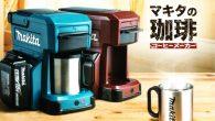 Makita (牧田)是知名的專業電動工具公司,專門製作電鑽、電動螺絲起子、砂輪機、割草機、 […]