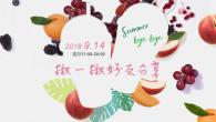 夏天即將進入尾聲,為此「星巴克」舉辦 Summer Bye Bye 並推出買一送一分享日,邀 […]